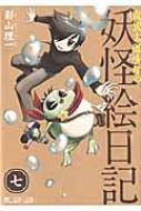 奇異太郎少年の妖怪絵日記 7 マイクロマガジン・コミックス