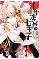 千年迷宮の七王子 Seven Prince Of The Thousand Years Labyrinth 1: Idコミックス / Zero-sumコミックス