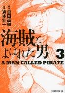 海賊とよばれた男 3 イブニングkc