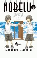 Nobelu -演-8 少年サンデーコミックス