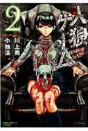 人狼ゲーム 2 バンブーコミックス