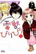 雷獣びりびり-大江戸あやかし犯科帳-5 リュウコミックス