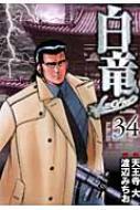 白竜legend 34 ニチブン・コミックス