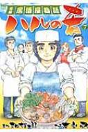 ハルの肴 7 ニチブン・コミックス