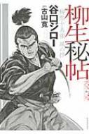 柳生秘帖柳生十兵衛 風の抄 Spコミックス