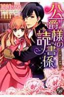 公爵様の読書係-手探りの愛撫-乙女ドルチェ・コミックス