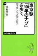 東京駅「100年のナゾ」を歩く 図で愉しむ「迷宮」の魅力 中公新書ラクレ