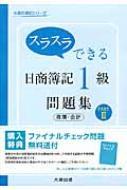 スラスラできる日商簿記1級商業簿記・会計学問題集 PART2 大原の簿記シリーズ