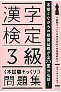 """漢字検定3級""""本試験そっくり!""""問題集"""