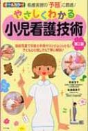 やさしくわかる小児看護技術 オールカラー