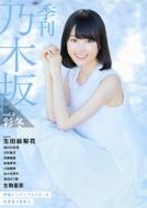 季刊 乃木坂 Vol.4 彩冬