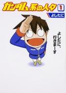 ガンダム系の人々 1 単行本コミックス