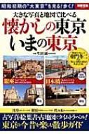 大きな写真と地図で比べる 懐かしの東京 いまの東京 別冊宝島