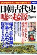 日朝古代史 嘘の起源 別冊宝島