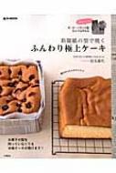 新聞紙の型で焼く ふんわり極上ケーキ E-mook