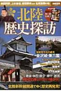 北陸 歴史探訪 別冊宝島