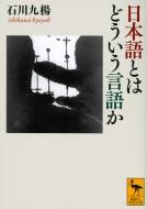 日本語とはどういう言語か 講談社学術文庫