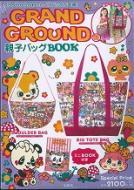 Grand Ground 親子バッグbook