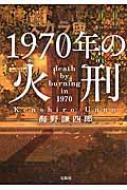 1970年の火刑 宝島社文庫