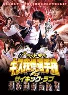 ゴッドタン キス我慢選手権 THE MOVIE 2 サイキック ラブ DVD【通常版】