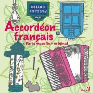フレンチアコーディオン ・オリジナル パリ ミュゼット3・