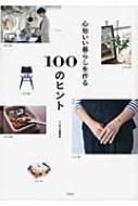 心地いい暮らしを作る100のヒント