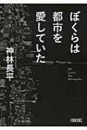 至高のSF小説」特集|タイトル|...