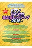 ピアノ初心者の新定番ヒットソング★2015★ やさしいピアノソロ