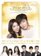「相続者たち」スペシャルメイキング DVD-BOXI