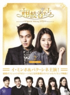 「相続者たち」スペシャルメイキング DVD-BOXII