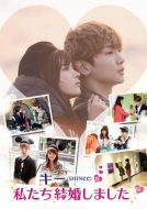 Key (SHINee)Global We Got Married Vol.4