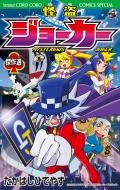 怪盗ジョーカー 傑作選 アニメDVD付き限定版 てんとう虫コミックススペシャル