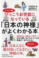 イラスト版 けっこうお世話になっている「日本の神様」がよくわかる本