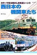 カラーで見る懐かしき鉄道シーン 3 西日本の機関車たち