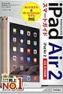 ゼロからはじめるiPad Air 2スマートガイド iOS 8.1対応版