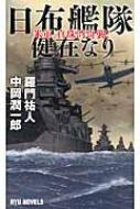 日布艦隊健在なり 米軍、真珠湾奇襲! RYU NOVELS