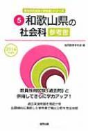和歌山県の社会科参考書 2016年度版 教員採用試験「参考書」シリーズ