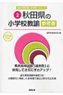 秋田県の小学校教諭参考書 2016年度版 教員採用試験「参考書」シリーズ