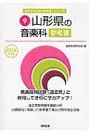 山形県の音楽科参考書 2016年度版 教員採用試験「参考書」シリーズ
