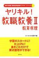 ヤリキル!教職教養 2 教員採用試験ヤリキル!シリーズ