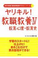 ヤリキル!教職教養 4 教員採用試験ヤリキル!シリーズ