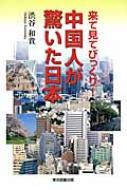 来て見てびっくり!中国人が驚いた日本