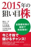 2015年の狙い目株