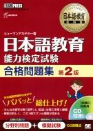 日本語教育能力検定試験合格問題集 日本語教育教科書