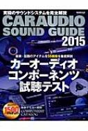 Caraudio Sound Guide 2015 Car Top Mook
