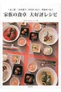 家族の食卓 大好評レシピ +足し算-引き算で、世代をつなぐ、笑顔をつなぐ