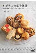イギリスの菓子物語 英国伝統菓子のレシピとストーリー