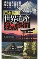 日本縦断 世界遺産殺人紀行 ジョイ・ノベルス