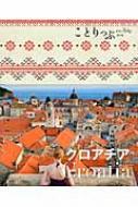 クロアチア ことりっぷ海外版