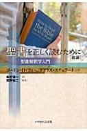 聖書を正しく読むために「総論」 聖書解釈学入門
